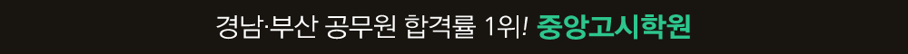 경남·부산 공무원 합격률 1위! 중앙고시학원